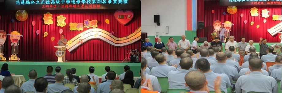 The 29th graduation ceremony of Zhengde School of General Education.